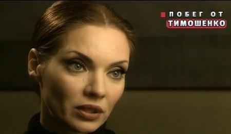 Окунська розповіла російському ТБ «страшну історію» про втечу від Тимошенко