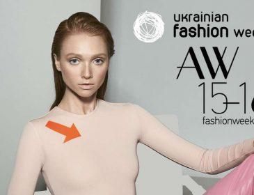ТОП-7 образів, які здивували несмаком з Ukrainian Fashion Week 2015 (фото)