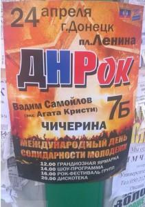 v-donetske-prohodit-rok-kontsert-foto-rinarom74_rect_94410fbd623e0ccd8b5e917f54b5968a