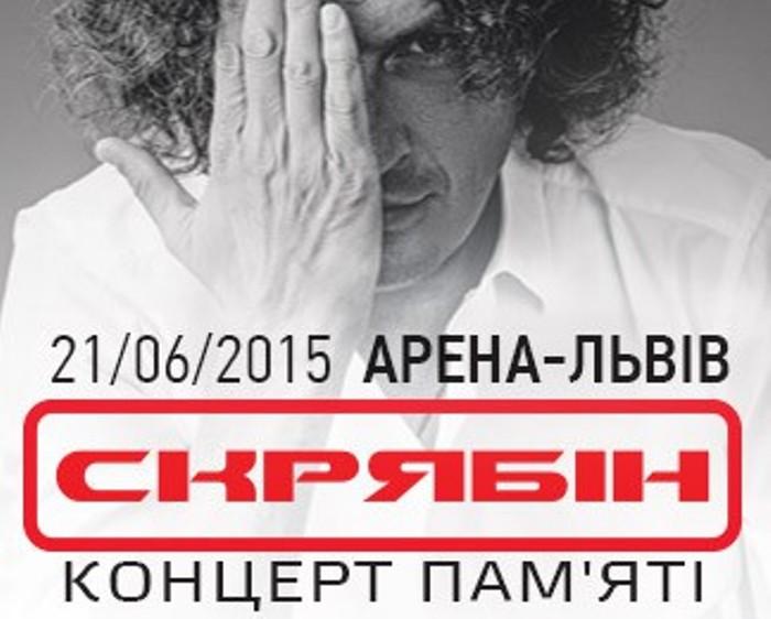 У Львові відбувся концерт пам'яті Кузьми Скрябіна (ВІДЕО)