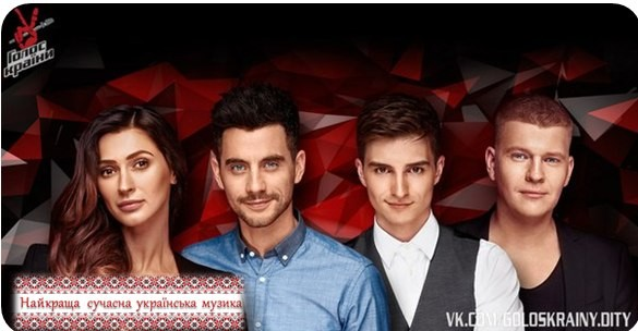 Фіналісти «Голосу країни» з'явилися на обкладинці українського журналу (ФОТО)