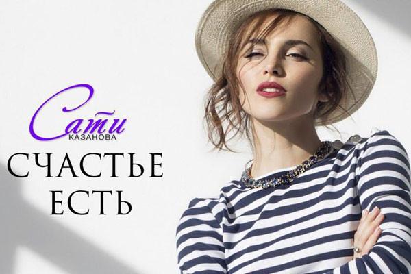 Саті Казанова випустила кліп «Щастя є» (ВІДЕО)