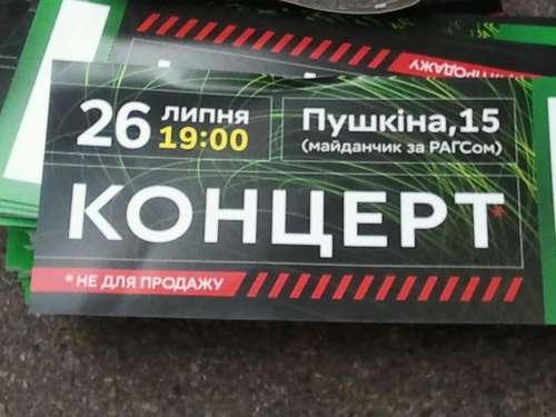 Під дільницями у Чернігові роздають запрошення на «Нікіту», міліція затримує (ФОТО)