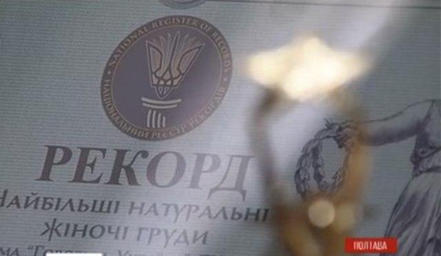 Полтавка стала обладательницей самого большого бюста в Украине (Фото + Видео)