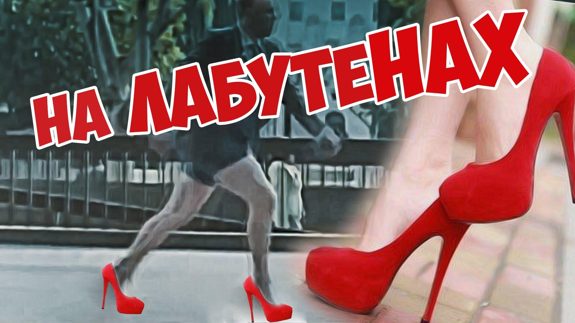 «На лабутенах»: шокированые иностранцы делятся впечатлениями о клипе «Ленинграда» (ВИДЕО)