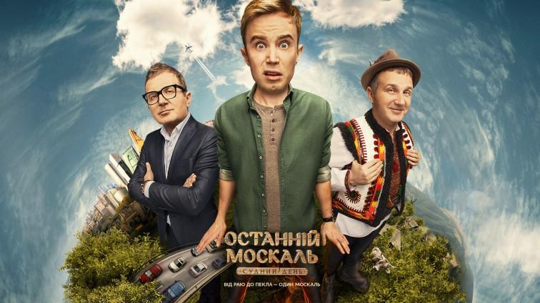 Зірка серіалу «Останній москаль» розгорнула український прапор в центрі Сочі (ФОТО)