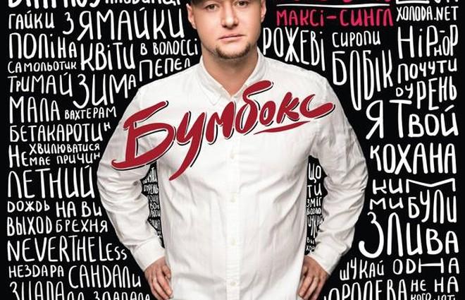 Таким його ще не бачили: Андрій Хливнюк повідомив про початок другого туру Бумбокс (фото)