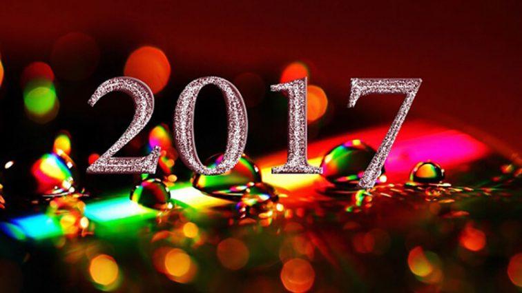 Привітання з Новим 2017 роком!