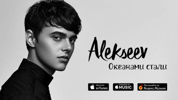 ALEKSEEV прокоментував свою участь в Євробаченні