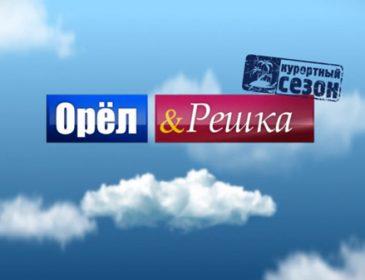 Оператор з Тернопільщини більше не є членом команди шоу «Орел і Решка» (ФОТО)