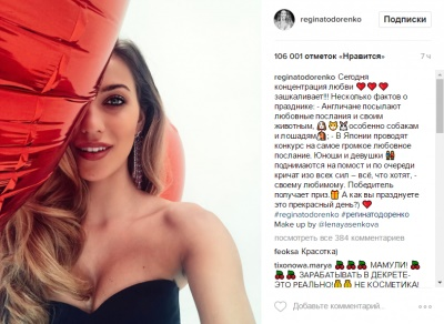 1487111016_regina-todorenko1