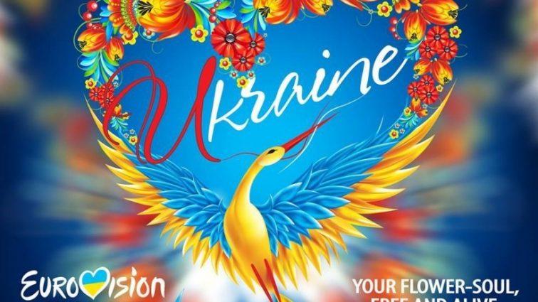 Євробачення-2017: Україна представила слоган та емблему пісенного конкурсу (ФОТО)