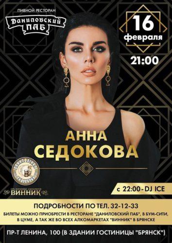 sedokova-afisha-e1487270437989