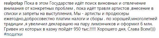 1489761145_potap2