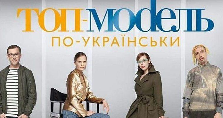 «Топ-модель по-українськи» 4 сезон: Хто покинув шоу за крок до фіналу, ви будете приголомшені