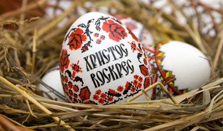 Зі світлим святом Великодня! Христос Воскрес!