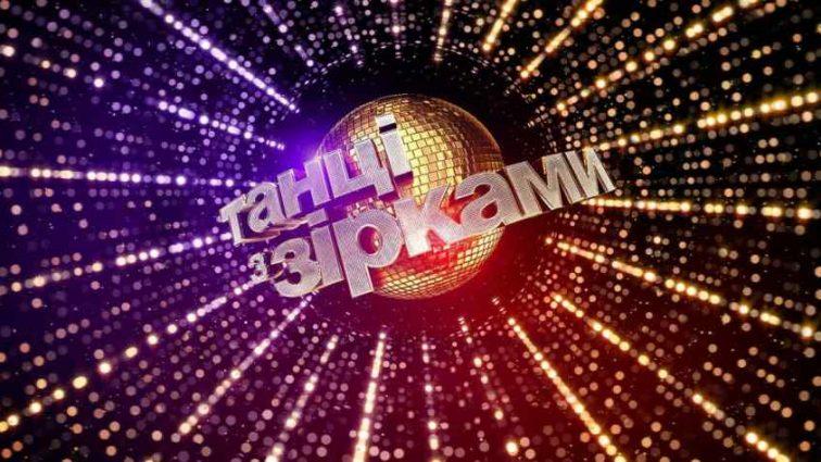 Стартував перший ефір нового сезону «Танці з зірками»: чим запам'ятався