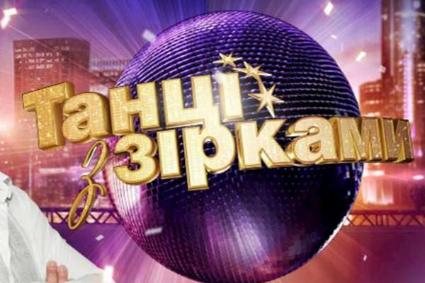 «Ритми гарячої латини і українського гопака»: відома дата виходу «Танців з зірками» і 8-й учасник шоу