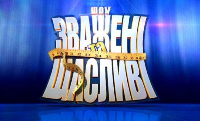 """«Все заради Винника?»: Українські зірки візьмуть участь у """"Зважені та щасливі"""""""
