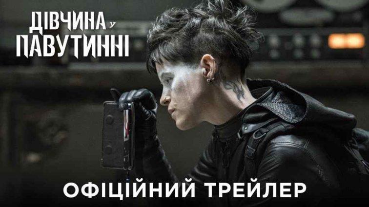 «Дівчина у павутинні»: тривіальний сценарій, відсутність цікавих діалогів і жахливий монтаж?