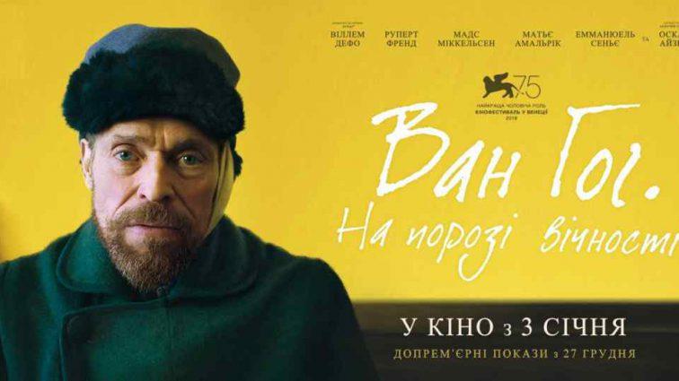 «Ван Гог. На порозі вічності»: ризиковане авторське бачення чи масове кіно?