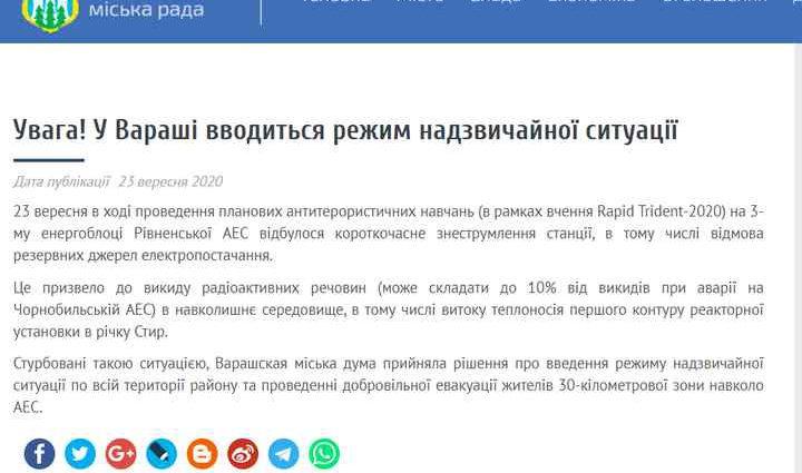 У Вараші зламали сайт міськради: там писали про викид радіації та режим НС